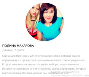 Отзыв Полины Макаровой