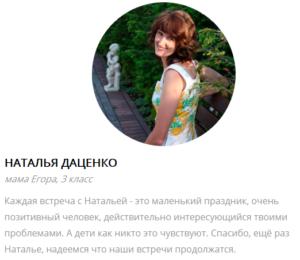 Наталья Даценко