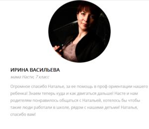 Отзыв Ирины Васильевой